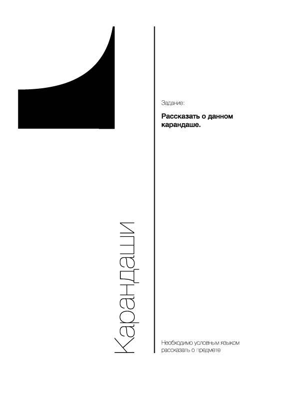 Portfolio_Aristova_print_cmyk4